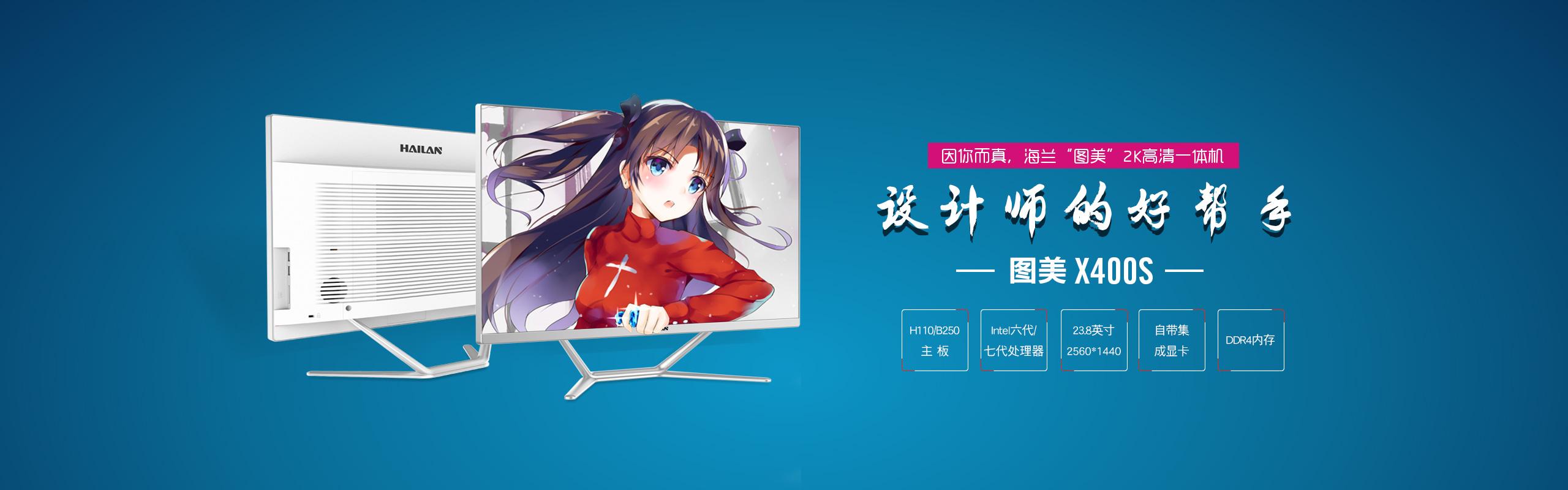 中文X400S